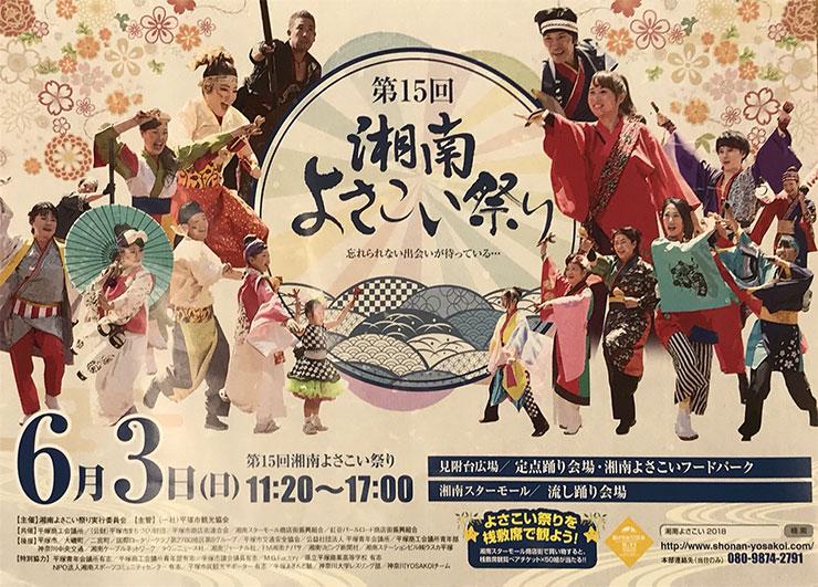 【演舞告知】6月3日(日)湘南よさこい祭りにて踊ります。