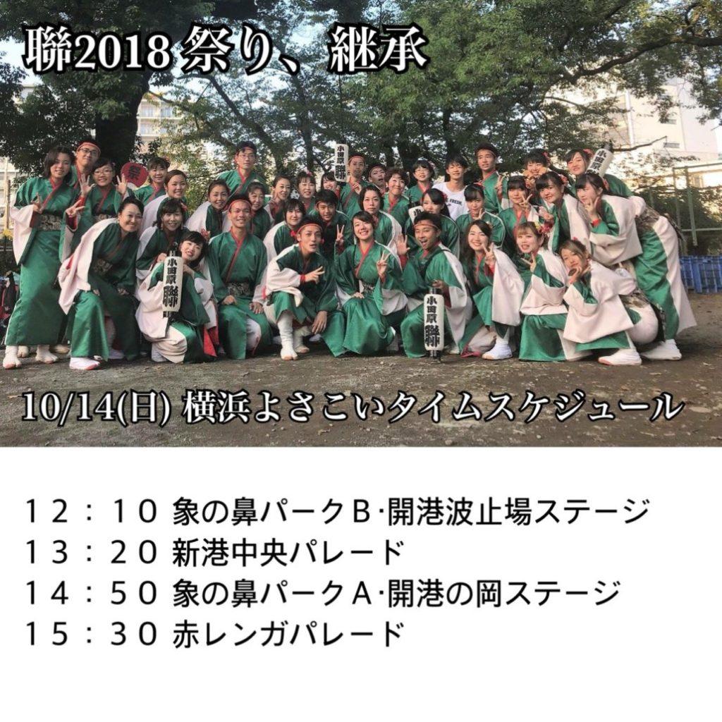 【演舞告知】【聯&聯坊童子】10/14(日)横浜よさこいで踊らせて頂きます。
