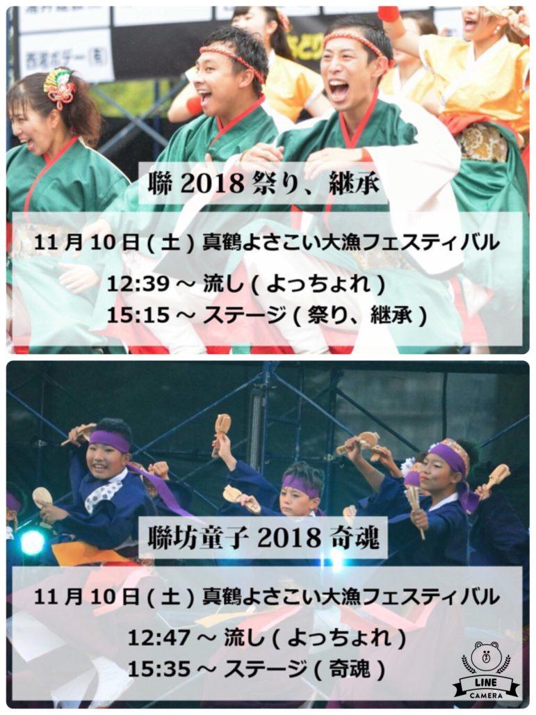 【演舞告知】【聯&聯坊童子】11/10(土)真鶴よさこい大漁フェスティバルにて踊らせて頂きます。