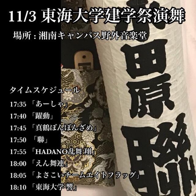 11月3日(土)東海大学建学祭(野外音楽堂)にて踊らせて頂きます。