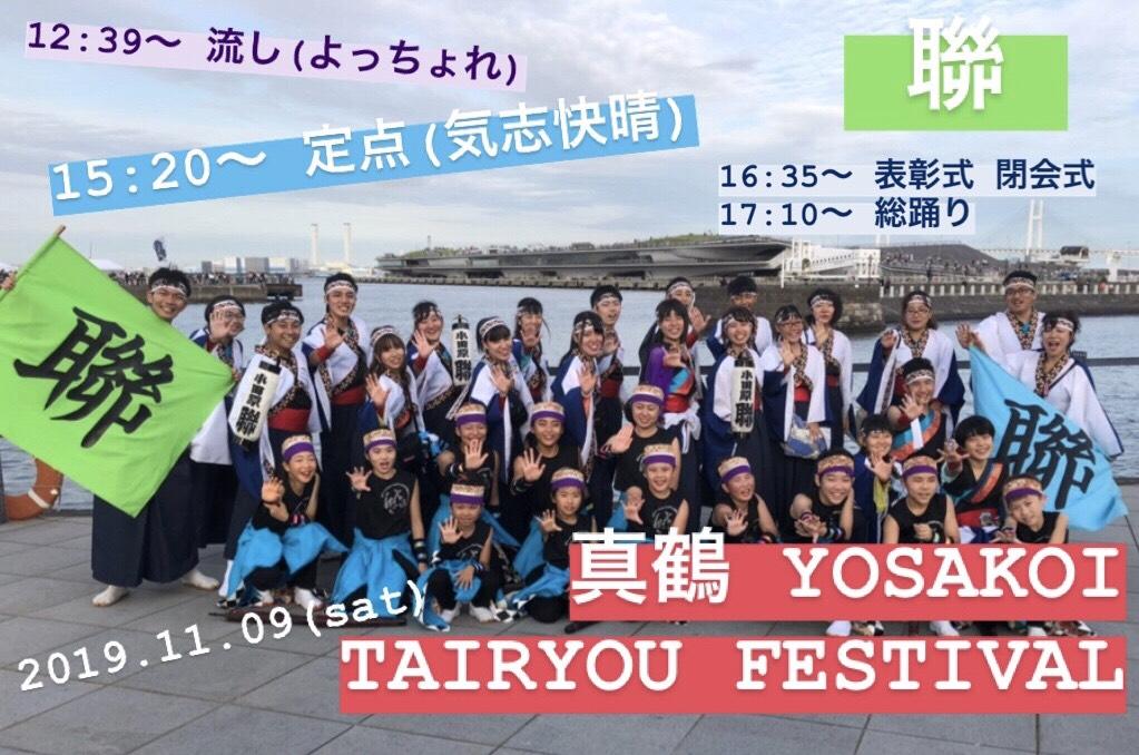 【演舞告知】11/3(日)東海大建学祭・11/9(土)真鶴よさこい大漁フェスティバル