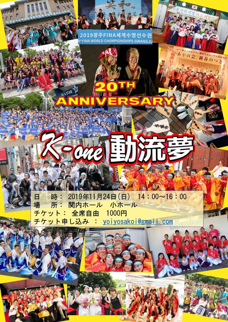 【演舞告知】11月24日(日) K-one動流夢結成20周年、UMECO祭り