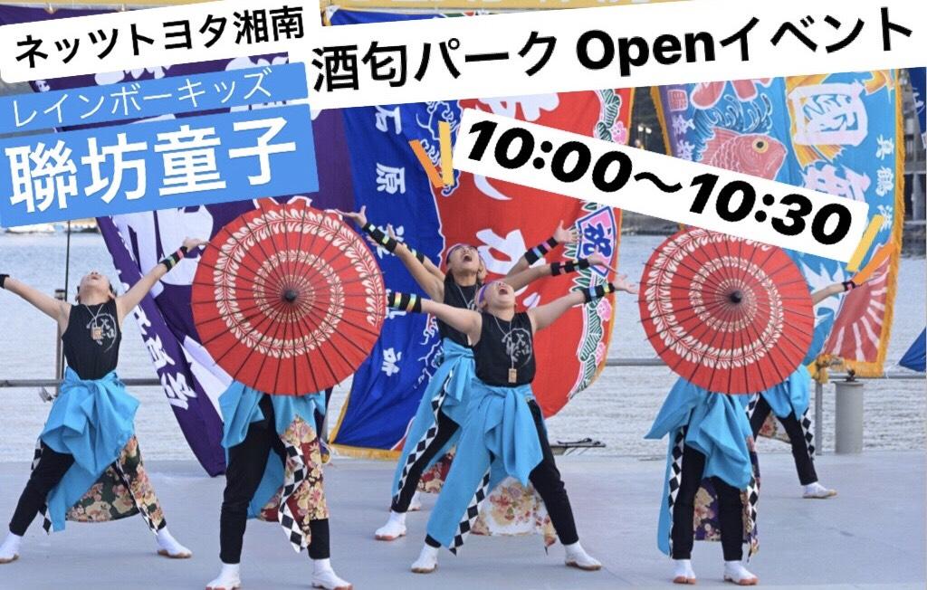 【演舞告知】12月22日(日) スターライト、ネッツトヨタ湘南酒匂パークOpenイベント