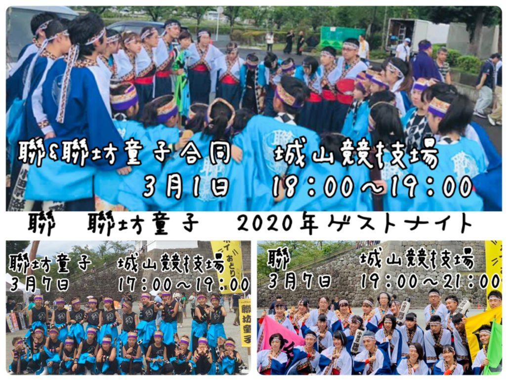 【2020年ゲストナイト告知】3月1日&3月7日